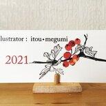 2021卓上カレンダー《季節の植物》カードタイプ 木製卓上スタンド付きの画像