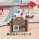 旅するスーツケース型マスクケース。マチがあるから立てられる。ボールチェーンでバックにぶら下げられ、かわいくておしゃれですの画像