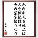 書道色紙/武田信玄の名言『われが人を使ふは、人をば使はず、その業を使うなり』額付き/受注後直筆/Y0946の画像