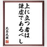 書道色紙/北条氏規の名言『上に立つ者は謙虚であるべし』額付き/受注後直筆/Z8713の画像