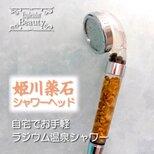 自宅でお手軽ラジウム温泉シャワーエステ★Esplendorオリジナル 姫川薬石シャワーヘッドの画像