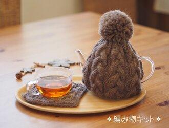 【編み物キット】ポットカバー&マット<ココア>の画像