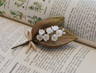 *染の草花*『染の草花・スズランのブローチ(S)』の画像