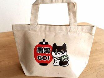 黒柴さんお散歩バッグ コットントートバッグの画像