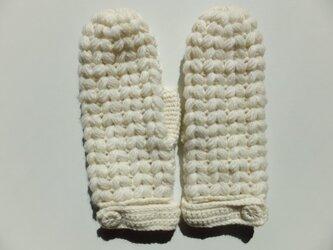 ぽこぽこ玉編みのミトン(オフホワイト)の画像