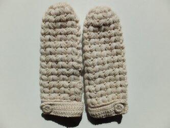 ぽこぽこ玉編みのミトン(ベージュ)の画像