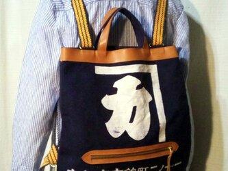革職人が作る、本格藍染の前掛けバッグ「青果物市場」3WAYリュックの画像