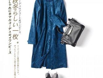 (再販)季節感たっぷりのしっとり生地を、ゆるりとまとって。 コーデュロイレディース/長袖/ゆったり オリジナル 紺色 裏地付きの画像