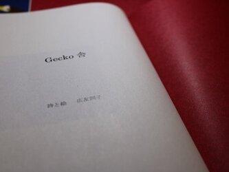 詩集『Gecko舎』の画像