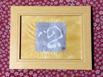 名前:漢字1文字ろうけつ 「唱」の画像