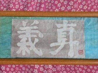 名前:漢字2文字ろうけつ 「義真」の画像