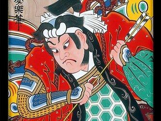 矢の根吾郎図の画像