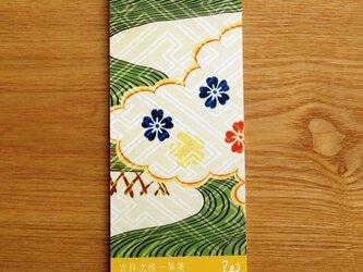 吉祥文様一筆箋 桜文菜の花色の画像