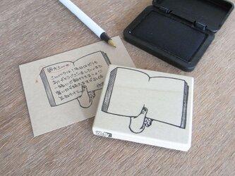メッセージ枠はんこ 本を持つ手の画像