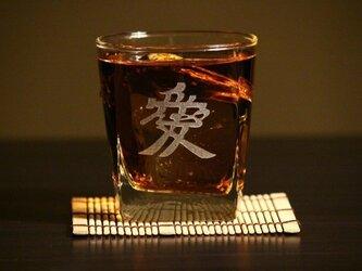 直江兼続【愛】 ロックグラスの画像