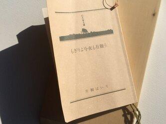和紙2wayブックマーク (ブックマーク×ブレスレット)<mie bookmark>の画像