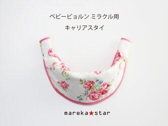【売約済R様】№410ベビービョルンミラクルキャリアスタイ花柄ピンクの画像