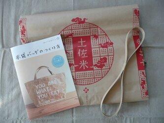 米袋バッグ『お袋さん』・作り方&キットの画像