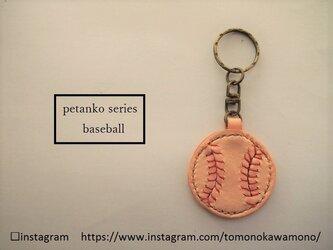 受注製作□ぺたんこ□野球ボール□キーホルダー□レザー□名入れ□選べるカラーの画像