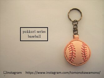 受注製作□ぷっくり□野球ボール□キーホルダー□レザー□名入れの画像