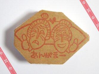 【沖縄はんこ】あんがま〜の画像