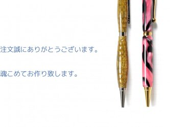 〈 N様専用 オーダーメイド品 〉天然木で作ったボールペン(寄木)の画像