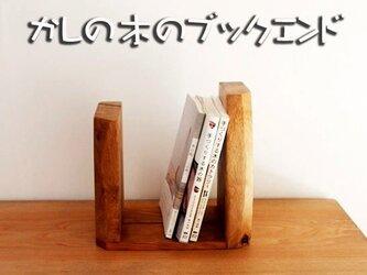 樫(カシ)の木 ブックエンドの画像