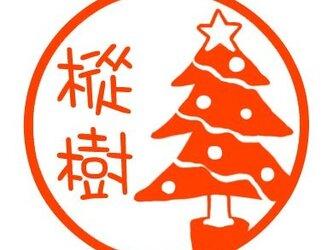 クリスマスツリー 印鑑の画像