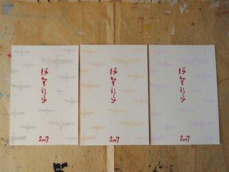 年賀状2017 Mure 3(群れ3) 3枚組の画像