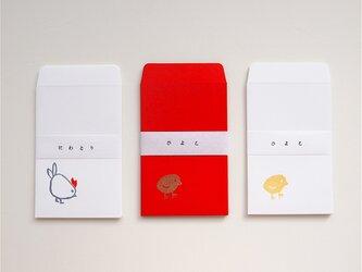 ひよこ・にわとり の 手捺しぽち袋(3枚入り)の画像