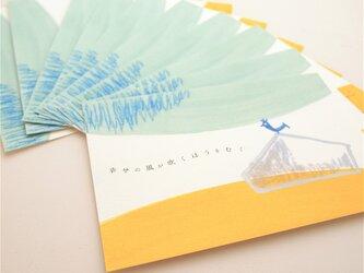<柄の入れ替え可能です>「幸せの風」ポストカード10枚セットの画像