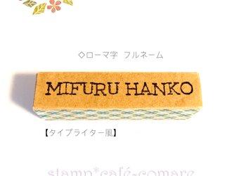 タイプライター文字<ローマ字>お名前スタンプの画像