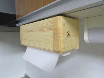 片手で切れるキッチンペーパーホルダー吊戸棚用 パイン集成材の画像