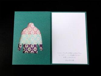 手織りカード「セーター」-19の画像