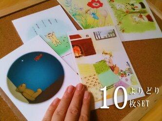 [送料無料]ポストカードよりどり10枚セットの画像