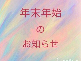 −− 年末年始のお休みについて −−の画像