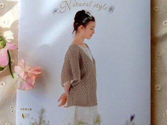 【編み物BOOK】リネンとコットンで編む 大人のナチュラル服の画像
