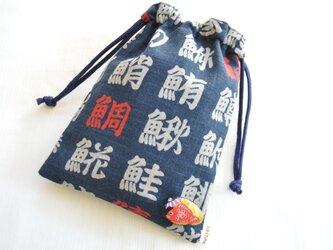 さかなへんの漢字 藍染め調・巾着袋の画像