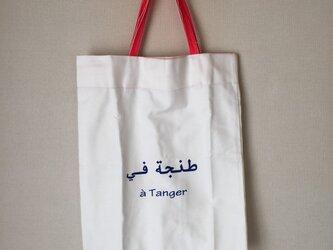 アラビア語バッグ4の画像