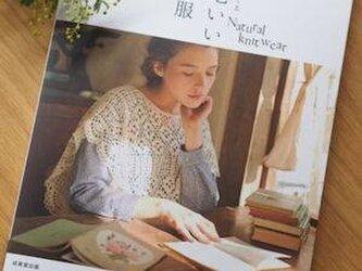 【編み物BOOK】リネンとコットンで作る 着心地いい手編み服の画像