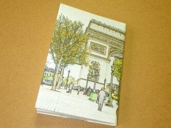 文庫本カバー:凱旋門の画像