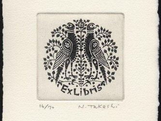 鳥と文様・蔵書票 / 銅版画 (作品のみ)の画像