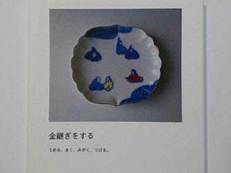 『金継ぎをする』うめる、まく、みがく、つける。‐日本語版‐の画像