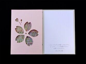 手織りカード「さくら」-10の画像