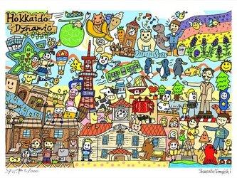 Hokkaido dynamic (A4size)の画像