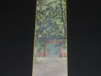 朝靄の下賀茂神社の画像