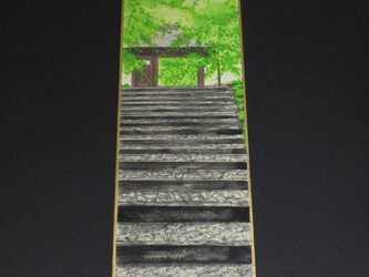 山門緑陰の画像