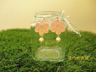 コットンパールとレース編みのお花ピアス(ベビーピンク)の画像