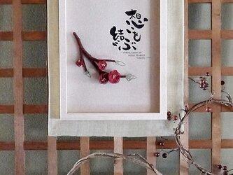 水引きアートフレーム(中)~想いを結ぶ 梅の画像