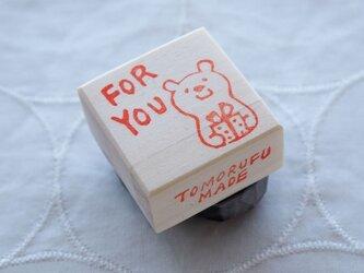消しゴムはんこ「FOR YOU プレゼントくま」の画像